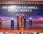 Chongqing Credit Bank for Lifelong Learning Launched at Chongqing Branch