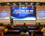 Zhejiang Branch Holds 2020 Yangtze River Delta Credit Bank Construction and Learning Outcome Certification Forum