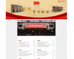 OUC Officially Launches Special Website on CPC History