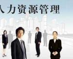 Human-resources Management (junior college to undergraduate programme)